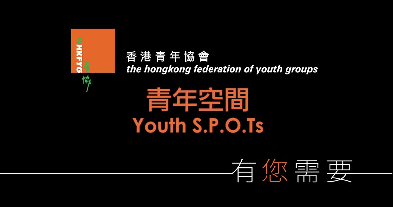 香港青年協會 青年空間服務簡介