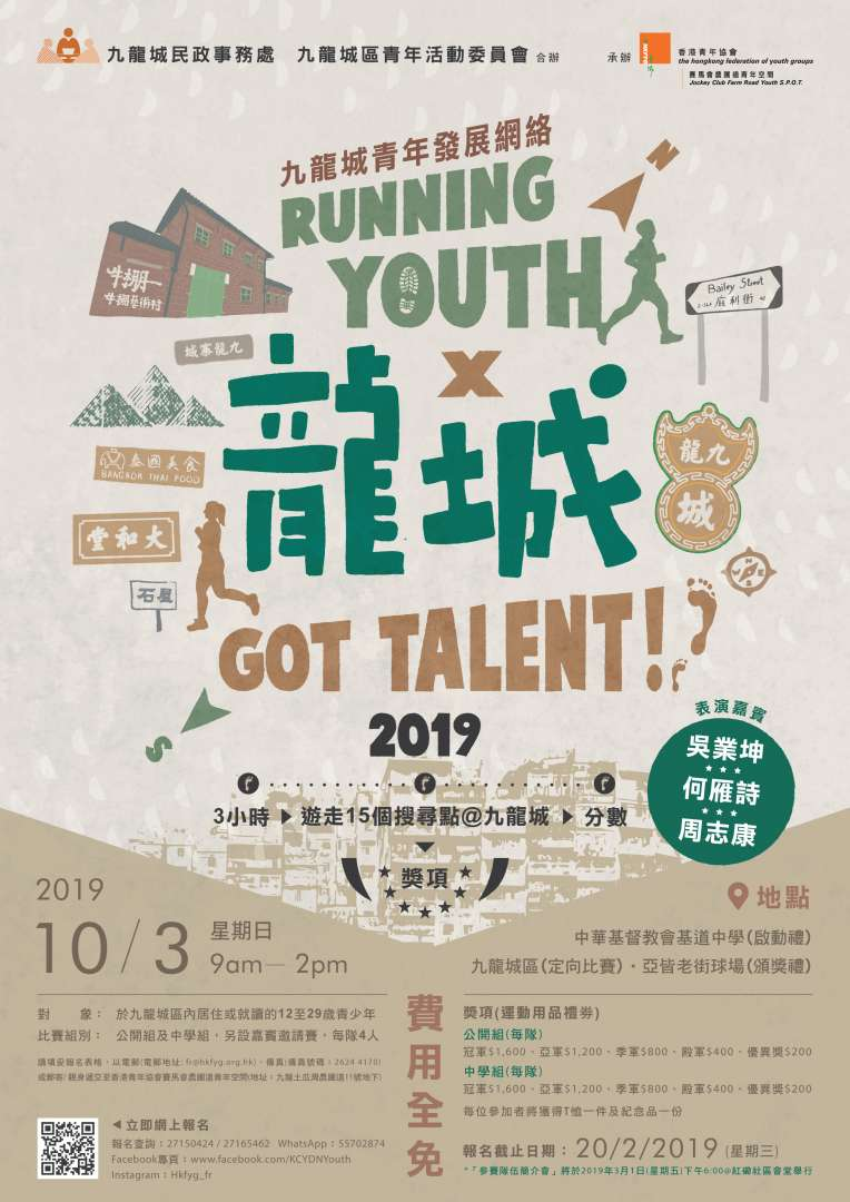 Running Youth x 龍城Got Talent! 2019 定向比賽 活動花絮加長版!